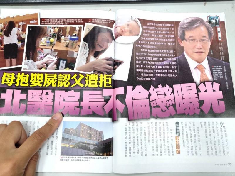 杜永光是台灣腦血管手術名醫,但他被爆與藥廠正妹業務發生相差40歲的不倫婚外情,正妹業務不僅產下一女,女嬰在出生3個月後還意外過世。(圖翻攝自《周刊王》)