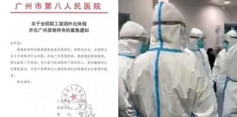 中國廣州第八人民醫院宣布全體職工停止休假,網路也流出醫護人員全副武裝的影片。(圖取自微博)