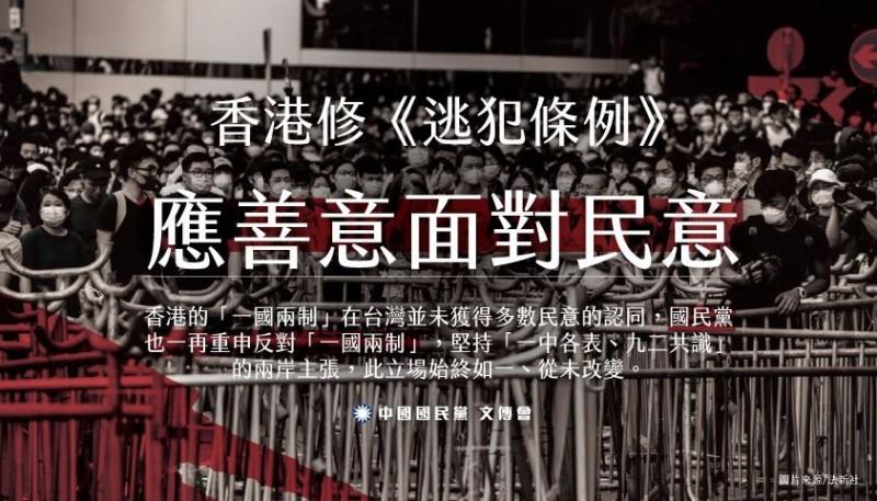 國民黨強調一中各表、九二共識的兩岸主張從未改變,被網友打臉。(圖擷取自國民黨臉書)