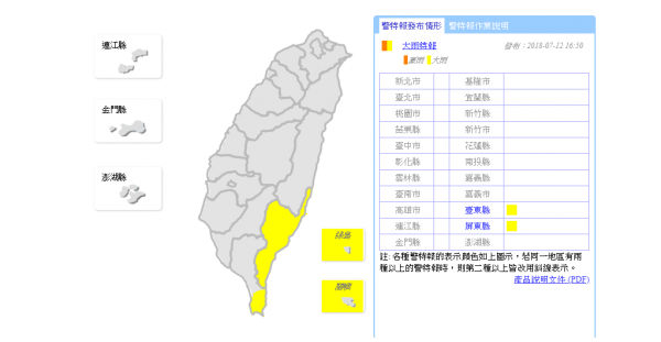 中央氣象局今天下午4點50分對台東縣、屏東縣發布大雨特報!(圖擷取自中央氣象局)