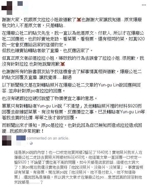 劉姓女網友連發兩次文。(圖取自臉書)