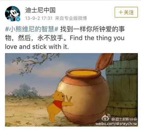 中國網友在微博上找到「迪士尼中國」的舊文,引來網友紛紛考古朝聖,影射習近平對於國家主席的位子永不放手。(圖擷取自迪士尼中國微博)