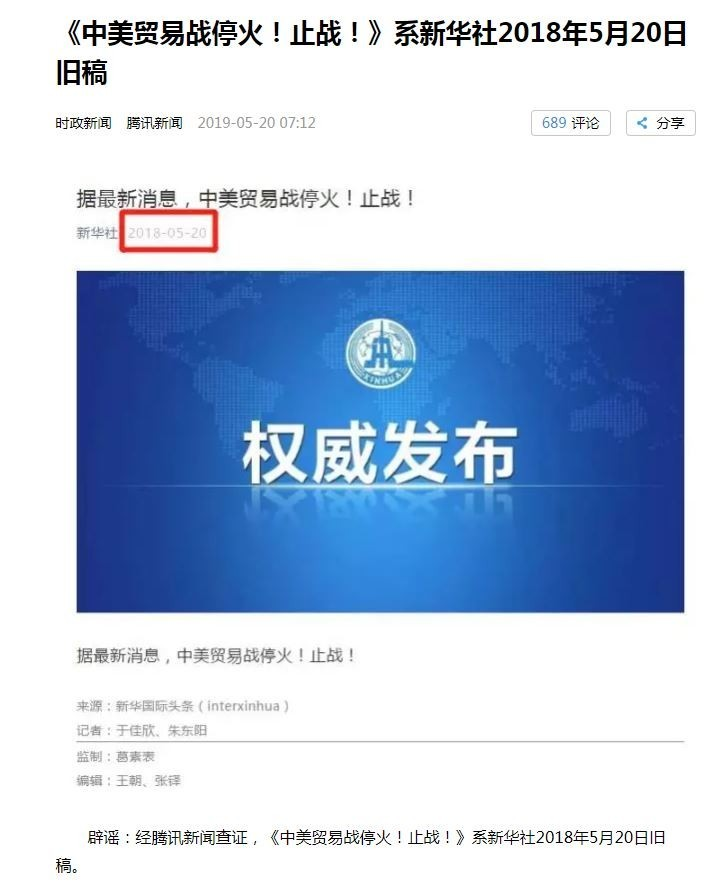 《新華社》今上午突然推播新聞,稱中美貿易戰將停火止戰,《騰訊新聞》事後報導稱,該文為去年的舊稿。(圖擷自《騰訊新聞》)