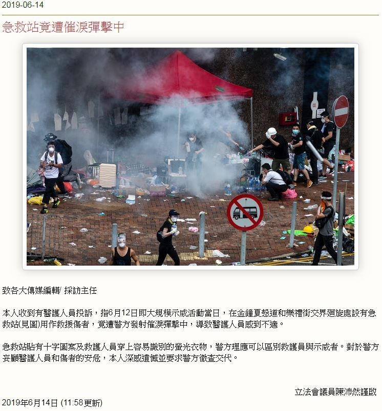 12日示威當天在金鐘夏愨道和樂禮街交界廻旋處設的急救站,遭香港警察催淚彈擊中。(翻攝立法會議員陳沛然部落格)