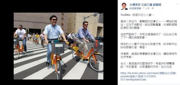 郝龍斌PO文稱YouBike是他最得意的政績。(圖擷取自「台灣更好 正面力量 郝龍斌」臉書粉絲團)