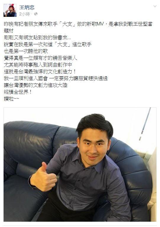 王炳忠在臉書對大支表示支持,更比出「讚」的手勢。(圖片擷取自王炳忠臉書)