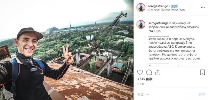 針對IG網紅跟風前往車諾比事故現場拍照,《核爆家園》編劇呼籲尊重受難者。(圖擷取自Instagram)
