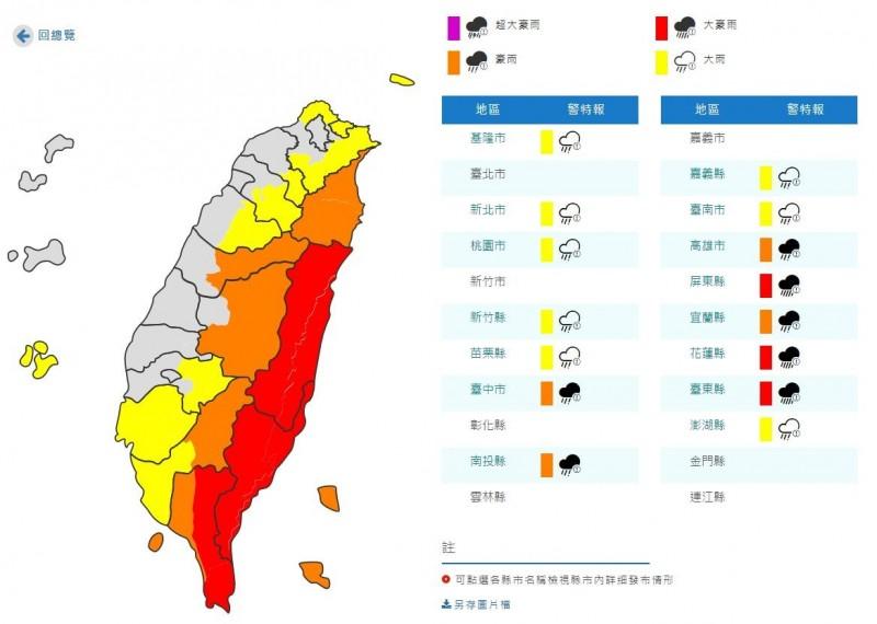 氣象局針對明天全台15縣市發布大豪雨、豪雨、大雨特報。(圖擷取自中央氣象局)