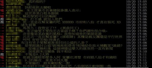 PTT網友在看到現場直播和轉載的呂忠吉聲明後,要他把證據拿出來,不然說那麼多都是在推卸責任。(圖擷自PTT)