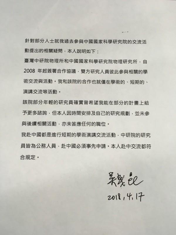 新教長吳茂昆發書面聲明澄清,當年是中研院和中國科學院的學術合作交流,他赴中短期交流,均事先申請也符合規定。(記者林曉雲翻攝)