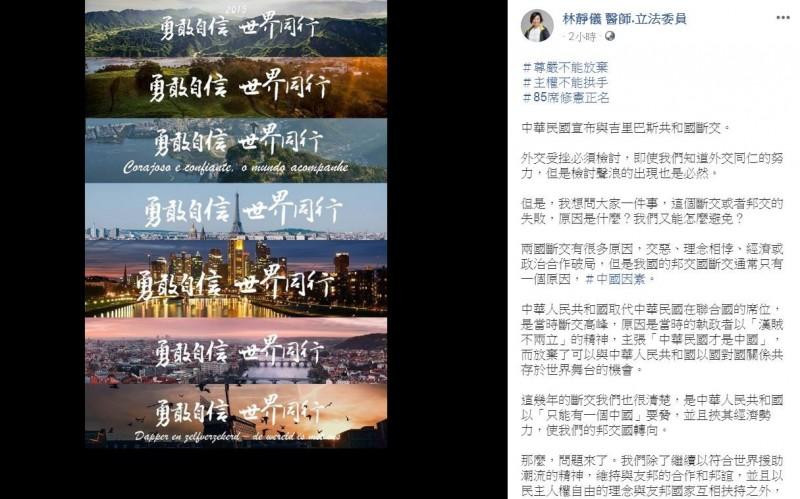 針對台灣外交面臨中國屢次施壓,林靜儀今(20)日重申「尊嚴不能放棄,主權不能拱手」。(圖擷取自林靜儀臉書)