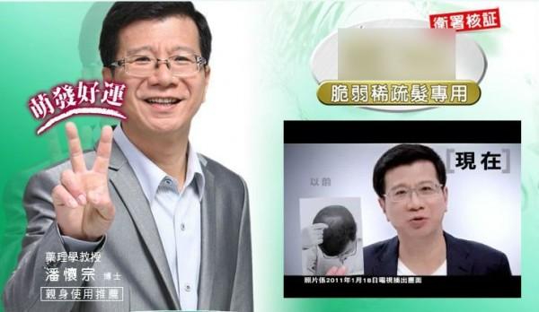 台北市議員潘懷宗代言的產品遭媒體點名添加雌二醇。(圖取自業者網站)
