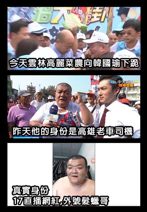 國民黨高雄市長候選人韓國瑜10日又被網友和立委爆出,在活動中找「臨演」,而且都沒換角,而這名「臨演」就是網路直播主「髮蠟哥」。(圖擷取自王定宇臉書)