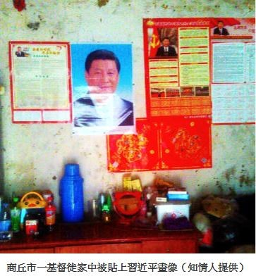 中國河南政府挨家挨戶檢查有無宗教畫像或標誌,還會強逼人民改貼毛澤東和習近平的畫像。(圖擷取自《寒冬》雜誌)
