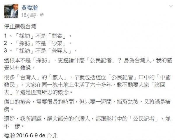 媒體人黃暐瀚說,這根本不是「採訪」,更遑論什麼「公民記者」?(圖片取自臉書)
