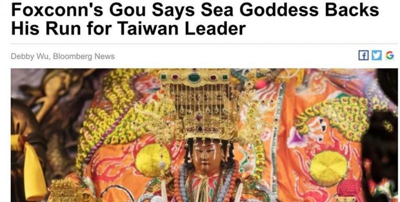 《彭博》新聞標題指出,郭台銘說海神支持他參選台灣元首。(圖擷取自《彭博》)
