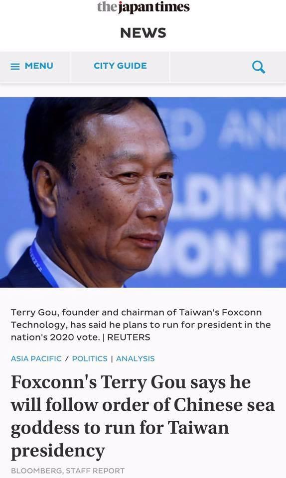《日本時報》報導標題是,富士康的郭台銘說他將遵照海洋女神命令,參選台灣總統。(圖擷取自《日本時報》)