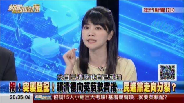 高嘉瑜在政論節目說,「是我今天賴清德一個人承擔,我自己決定的,我自己造的孽我自己承擔」。(擷取自《年代新聞》節目「新聞面對面」)