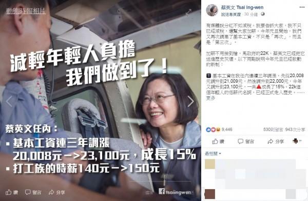 總統蔡英文在臉書發文。(圖擷取自臉書)
