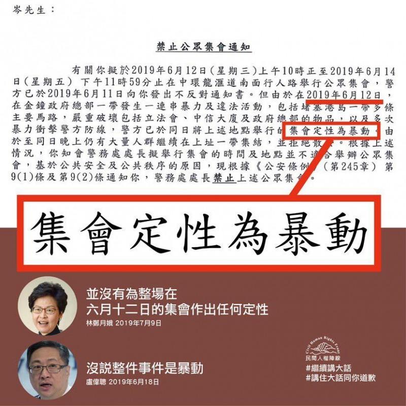 「民間人權陣線今日公開,6月12日晚間香港警方發出的「反對通知書」證明警方對該場集會遊行的定性確為「暴動」。(圖擷取自TG_民間人權陣線)
