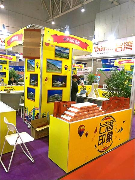 台灣旅遊業者上月初參加天津旅博會,文宣廣告遭官方撤下中華民國等字眼。(讀者提供)