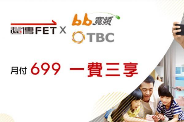 遠傳攜手中嘉bb寬頻、TBC台灣寬頻  迎接5G數位匯流新浪潮