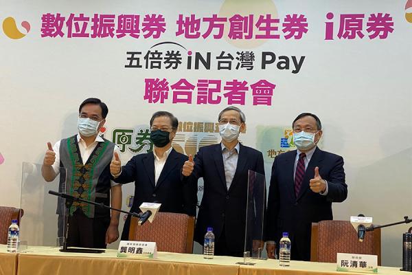 台灣Pay綁定振興五倍券 最高可享4,500元加碼及抽獎優惠