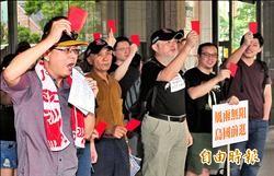 民團舉紅牌 要求取消王張會