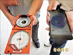 地質羅盤APP 防災新利器