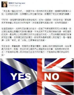 讚蘇獨公投 蔡英文:體現民主價值和真義
