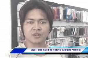拒台灣之星 通訊行老闆嗆「黑心廠商滾出台灣!」