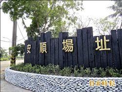 中石化整治落後 台南環局再罰100萬