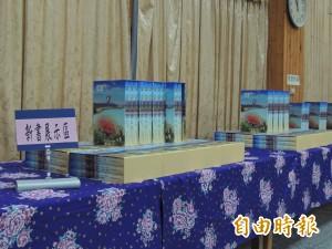 卓蘭鎮志發表 小鎮史書終出版