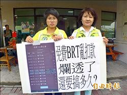 BRT亂扣款 3個月逾1400筆