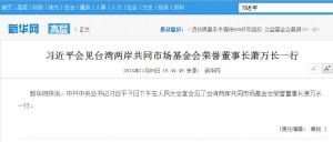 蕭習會登場 中國官媒提蕭 避稱台灣領袖代表