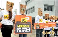 青少年投票日「紙袋人」催票