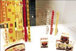 北京故宮抄襲「朕知道了」紙膠帶創意 立委要求故宮提告