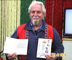 《16年6度來台尋子》感念台灣人相助 費爾出書分享