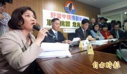 中國擅劃新航路 立委促暫停兩岸談判