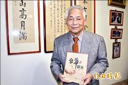 編纂20年 鄭惇元出版「台華辭典」
