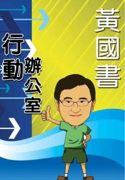 黃國書 推APP可上網陳情