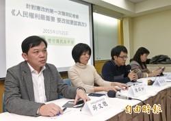 台灣守護民主平台:朱立倫提幽浮內閣制 蔡英文憲改主張零散
