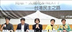 台港民運人士 擬設民主平台