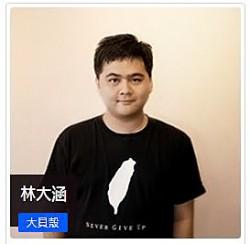 27歲林大涵 公民運動募資推手