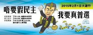 港團體號召二一「真普選」遊行 引發關注