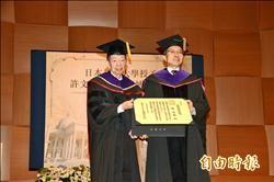 許文龍助交流 日大學授名譽博士