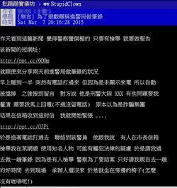 暱稱台北市長柯文哲 玩家被檢舉進警局