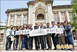 拚公民參與 「台南公民智庫」成立
