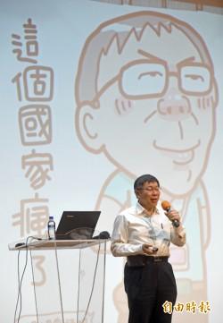 柯:台灣三都就夠了 六都是胡搞瞎搞
