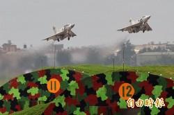 日學者︰中國將劃設台海防空識別區